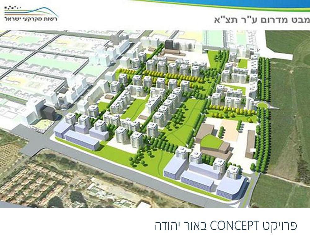 פרויקט concept באור יהודה